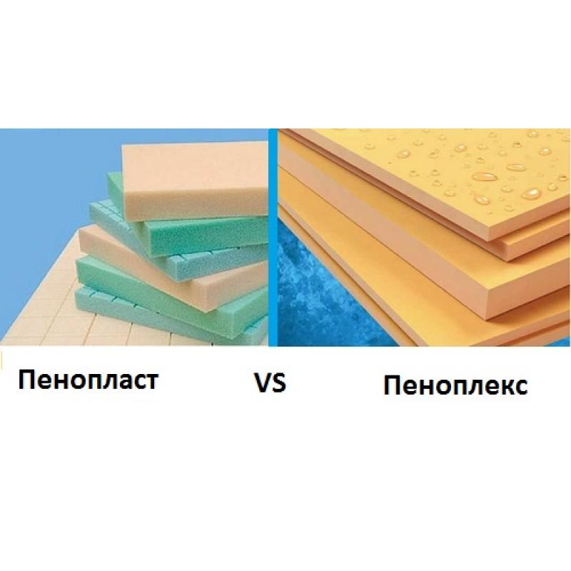 Пенопласт и пеноплекс. В чем отличие?